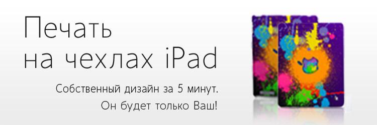 Печать на iPad