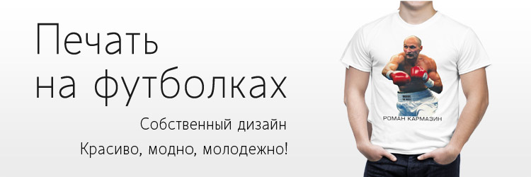 Печать на футболках