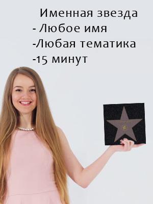 Именная Голливудская Звезда